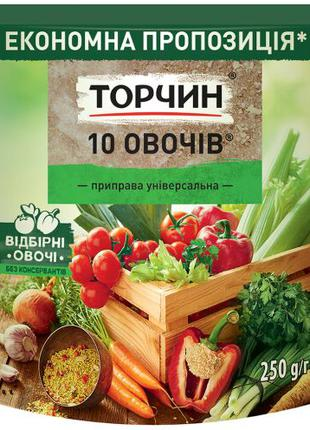 """Приправа ТМ """"Торчин"""" 10 овочів, 250 г"""