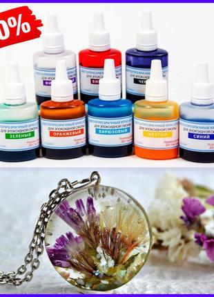 Комплект светопрозрачных жидких красителей (колеров) для эпокс...