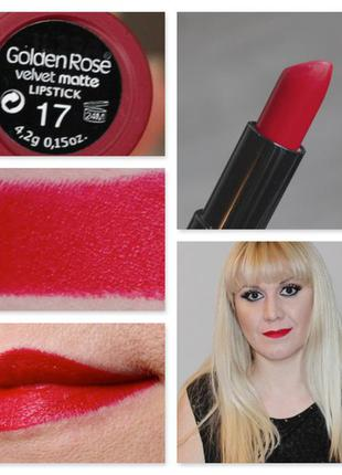Губная помада golden rose velvet matte lipstick 17