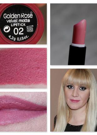 Губная помада golden rose velvet matte lipstick 02