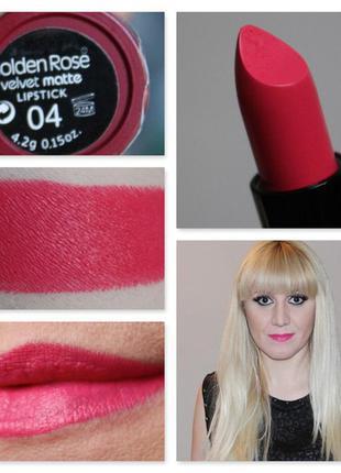Губная помада golden rose velvet matte lipstick 04