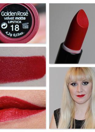 Губная помада golden rose velvet matte lipstick 18