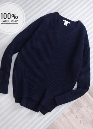 Кашемировый свитер 100% кашемир h&m