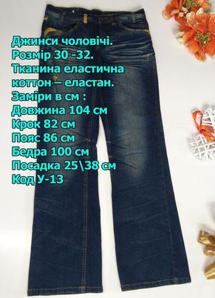 Джинсы мужские размер 30 -32