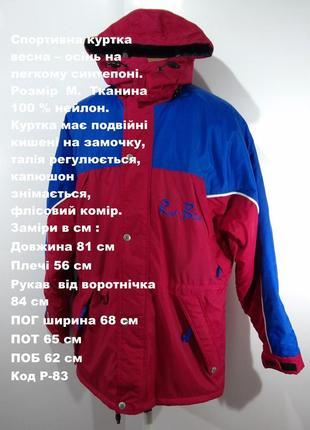 Спортивная куртка весна - осень на легком синтепоне размер м