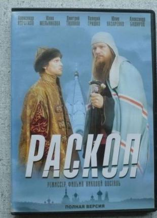 DVD Раскол (2011) - Сериал