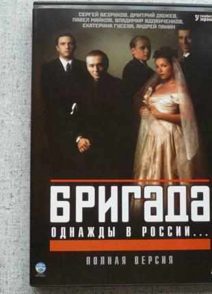 DVD Бригада (2002) - Сериал