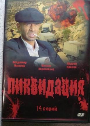 DVD Ликвидация (2007) - Сериал