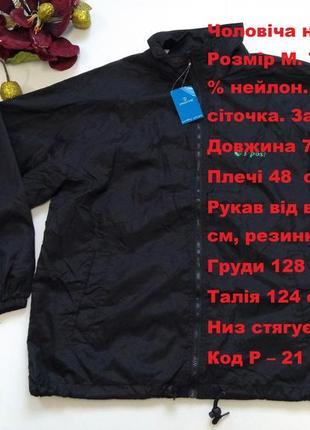 Мужская новая ветровка\ спортивная куртка размер м