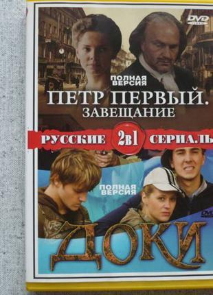 DVD Петр Первый. Завещание (2011)/Доки (2010) - Сериалы