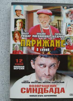 DVD Парижане (2006)/Возвращение Синдбада (2010) - Сериалы