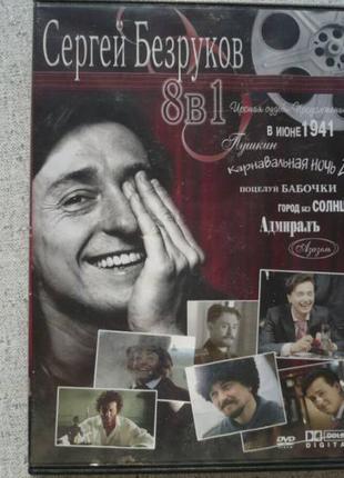 DVD Сергей Безруков - собрание фильмов