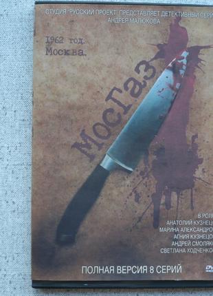 DVD МосГаз (2012) - Сериал