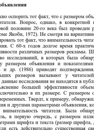 Качественный перевод с немецкого на русский/украинский