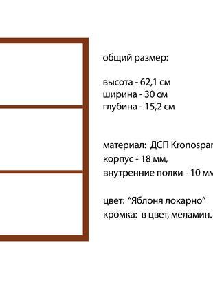 Полка ДСП, этажерка