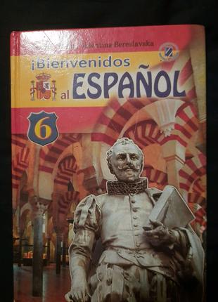 Учебник по испанскому языку для 6 класса