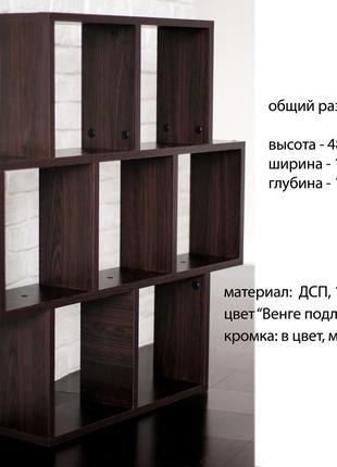 Полка, этажерка ДСП