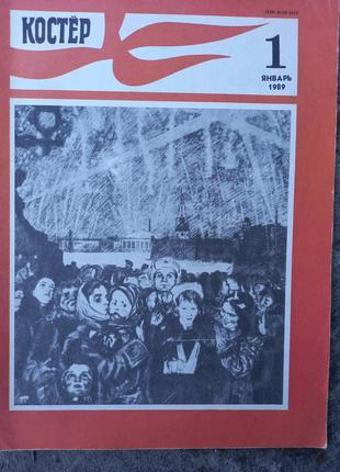 Журнал детский костер ссср сррс ретро детский 1989 № 1 январь