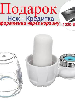 Фільтр насадка на кран для води Water Purifier