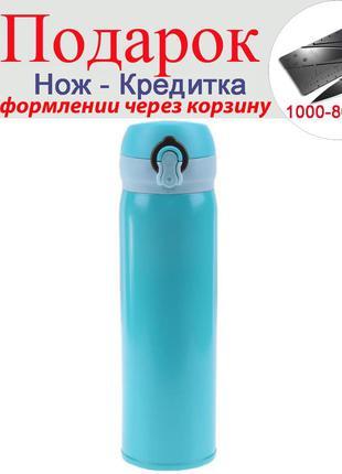 Кружка термос Oussirro 450 мл Голубый