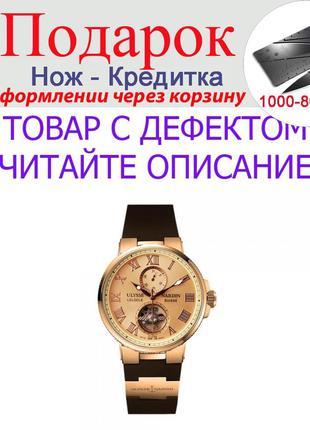 ТОВАР ИМЕЕТ ДЕФЕКТ! Часы Ulysse Nardin наручные Уценка! № 1464...