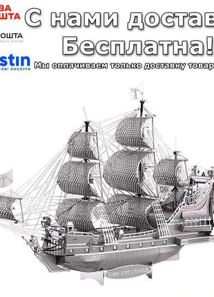 Корабль королевы Анны металлический Сборная 3D модель
