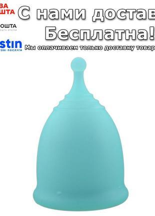 Менструальная чаша Lotus S Голубой