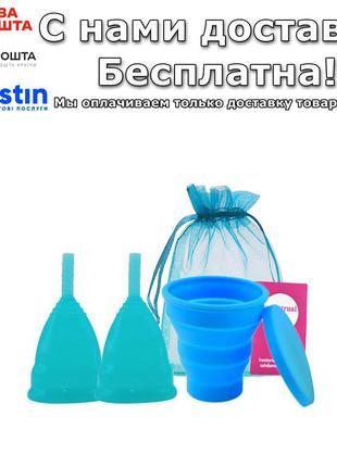 Набор Менструальная чаша L 2 шт с чашей для хранения L