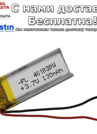 401030 Li-рo 3.7В 130 мАч Аккумулятор