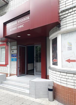 Сдам офис в центре города
