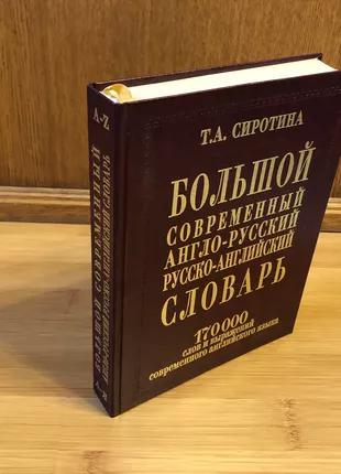 Большой современный англо-русский словарь Сиротина Т. А.