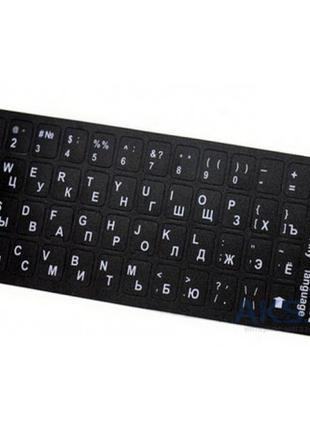 Русские наклейки на клавиатуру Черные