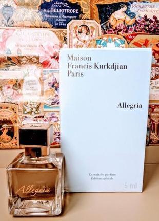 Allegria Maison francis kurkdjian_Распив и Отливанты аромата