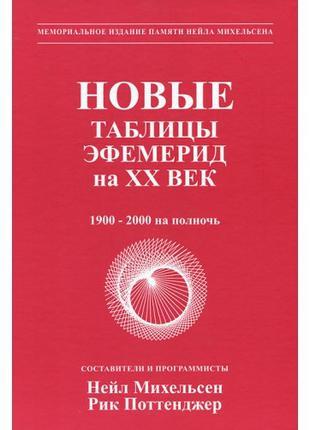 Новые таблицы эфемерид на XX век | Михельсен Н.