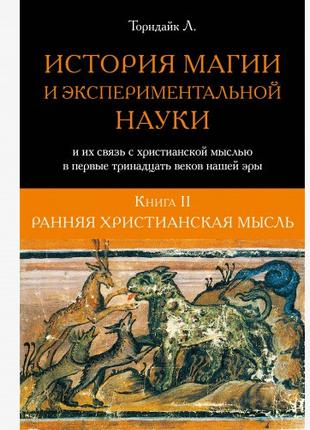 Линн Торндайк, «История магии и трансцендентальной науки», 2 т...