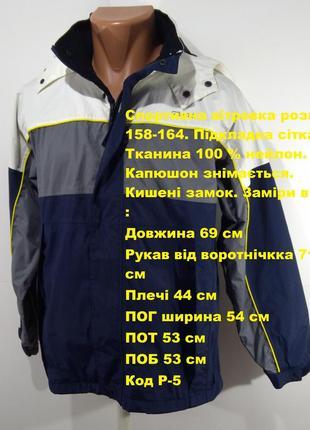 Спортивная ветровка размер 158-164