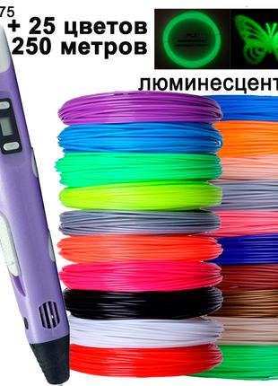 3D ручка фиолетовая c LCD дисплеем (3D Pen-2) +трафареты