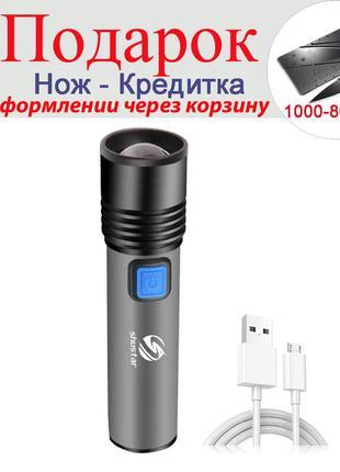 Фонарик Shustar S230 T6 USB 1200 мАч
