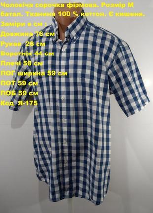 Мужская рубашка фирменная батал