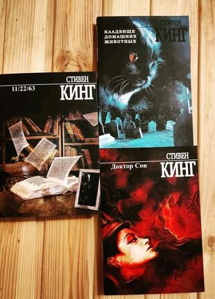 Комплект книг Стивена Кинга