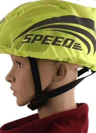 Чехол светоотражающий на велосипедный шлем