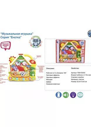 """Музыкальная развивающая игрушка """"орган"""" CY-6071B"""