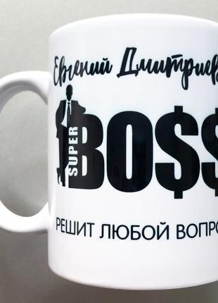 Подарок чашка боссу директору начальнику
