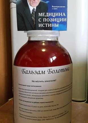Бальзам Болотова (оригинальный от Болотова)