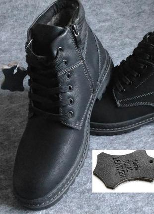 Зимние ботинки, натуральная кожа, цигейка.
