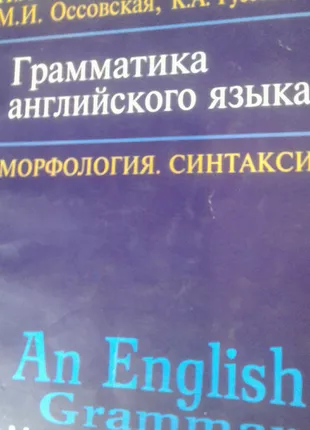 Учебник грамматики английского языка