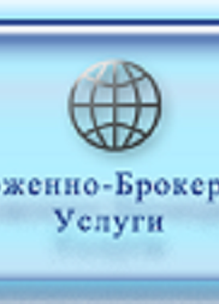 Предлагаем  таможенно-брокерские услуги