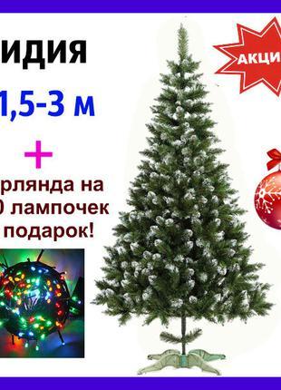 Искусственная елка новогодняя Лидия с 1,5 м до 3 м с белыми ко...