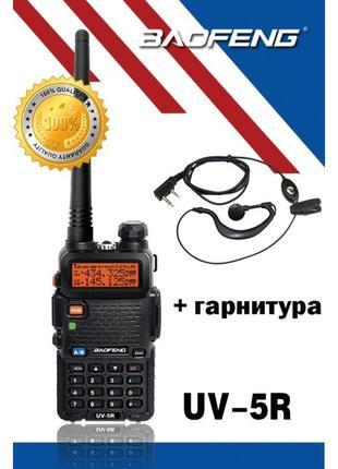 Рация Baofeng UV-5R с гарнитурой в комплекте