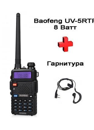 Baofeng UV-5RTP 8 Ватт рация (Triple-Power) c гарнитурой